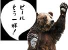 ビールをおかわりするクマ