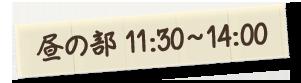 昼の部 11:30~14:00