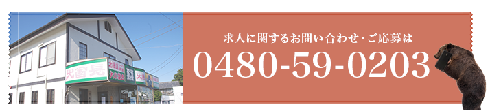 求人に関するお問い合わせ・ご応募は0480-59-0203