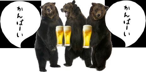 乾杯するクマ